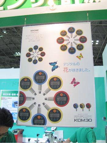 機械要素-クローネ - 548.JPG