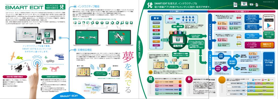 SE_pamphlet_02.jpg