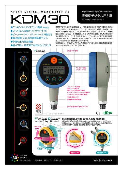Web_2012_KDM30-A4:表.jpg