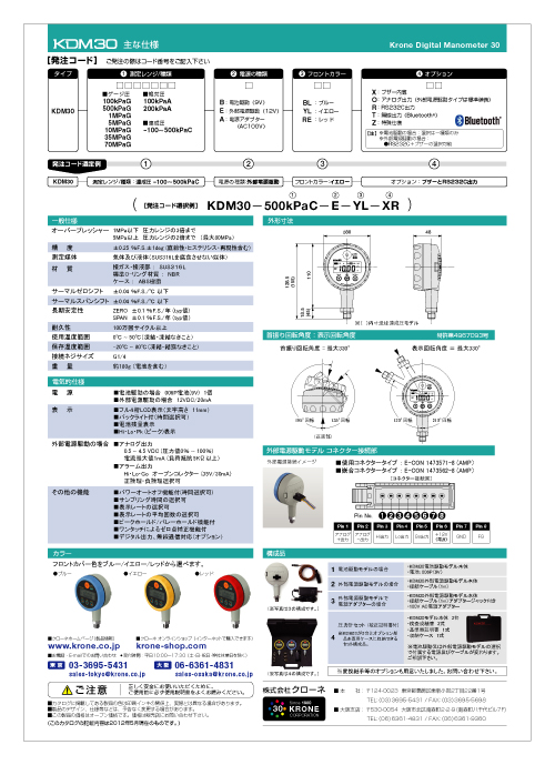 Web_2012_KDM30-A4:裏.jpg