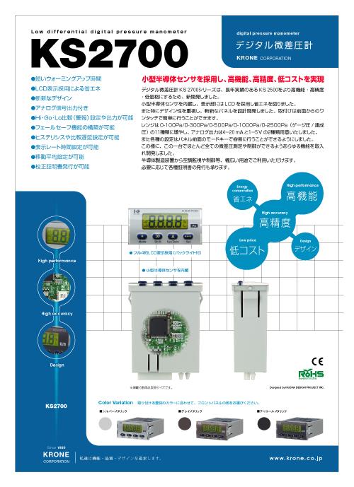 Web_2012_KS27-A4_表.jpg