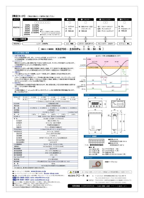 Web_2012_KS27-A4_裏.jpg