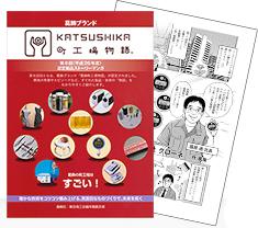 katushika_manga.jpg